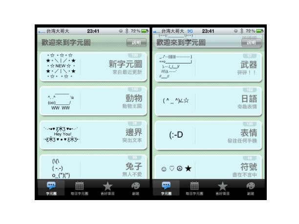 我們都知道,iPhone 原本就有表情符號的功能,但是…只有使用 iOS 系統的使用者才 […]
