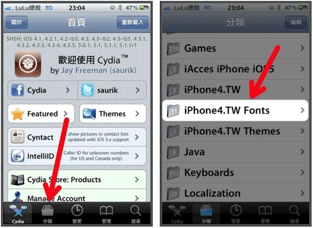 2013.02.06 更新:這一篇已經是舊資料了,請直接移駕到另一篇最完整的說明:[教學] iPhone4TW 軟體源字體更新與效果說明
