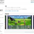 就在剛剛,Final Fantasy V ( FF5 ) 正式在 App Store 平台上架了!售價 $490 元,比想像中便宜很多啊!而且一如預料的,當然有支援繁體中文喔!