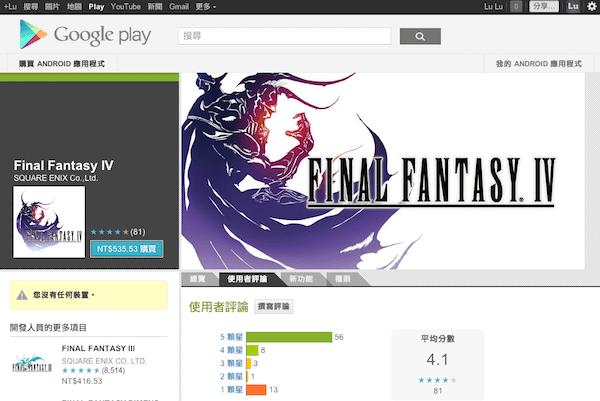 真是讓 Android 系統的玩家等了好久啊!早在 2012 年的 12 月 iOS 版的 FF4 就已上架,當時 SE 有提到 Android 版將在 2013 年的春季,如今還是拖到了夏天啊.....