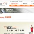 應該不少人都已經有利用台灣高鐵的 T-Express 做為訂票、搭乘通關工具的經驗了,但是要報帳的時候,對於購票憑證的列印可能有些人不太清楚,其實現在是非常方便的,並不需要親自到高鐵櫃檯去才能申請......