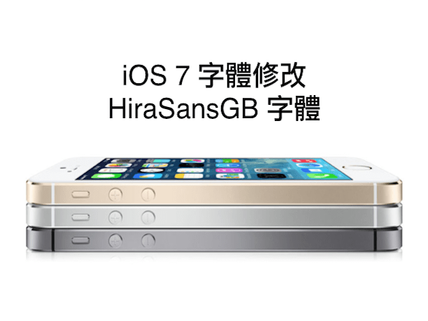Hiragino Sans GB 系列字體特色是字體方正簡潔,粗細分明。細體字搭配在 iOS7 上面與系統的英文字體很相配,粗體字則相當飽滿、清楚。當你看久了 Mac OS 的儷黑 Pro 字體之後......