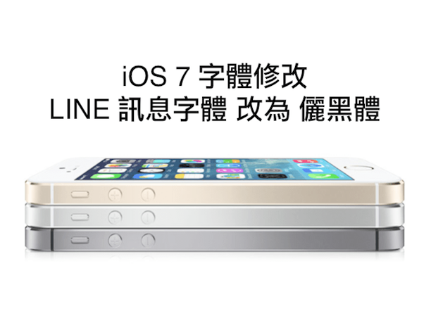 這一篇分享的是 LINE 的訊息字體改為儷黑體 ( iOS7 版本 )。之前有改字體的應該都知道 LINE 的「訊息、對話字體」是使用日文字體,現在升到 iOS7 當然也不例外......
