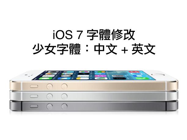 我很少製作可愛風格的字體,畢竟是個大男人....( 笑 ),不夠有鑒於 iOS7 的中文字體可用的太少了,一直以來也都是製作較方正、易讀的中文字體為主,在收到了如雪花般(?)的來信與留言後......