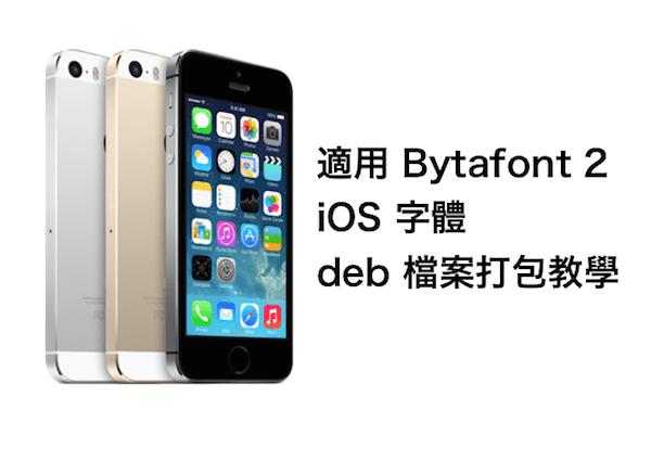 這一篇來教大家如何自己打包一個 Bytafont 可以使用的字體 deb 檔案,打包完之後便可以在手機上自行安裝,並使用 Bytafont 來套用你自己做的字體......