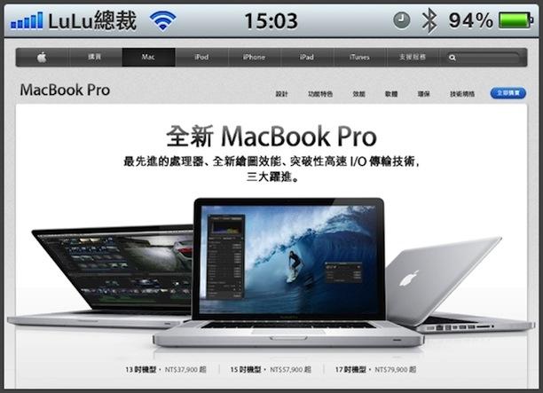 大家應該都常常去逛 Apple 的官方網站,是不是也覺得 Apple 官網上的英文字型很好看呢?想不想用在 iPhone / iPad 的系統字型呢?相信已經有不少伙伴換過了我之前分享的「Hiragino Sans GB+儷黑Pro」的中文字型,這也是我目前最滿意的 iOS 中文字型......