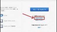大家應該都知道不同國家的 AppStore / iTunes Store 有時候會出現一些只有當地國 […]