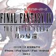 這次 SQUARE ENIX 要移植並 3D 重製的 FF4 The After Years,即是原 FF4 劇情的後續作品,首發是在 2008 年日本的手機平台,以下載的方式販售,在 2009 年後開始也陸續移植到其他平台。這次的 iOS / Android 上架計畫,是本作首見的 3D 重製版......
