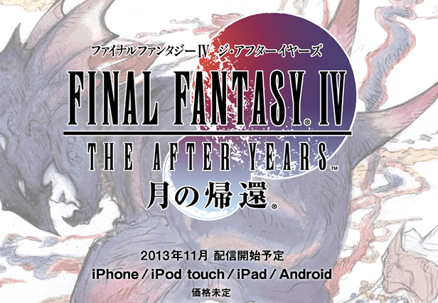 FF4-the_after_years