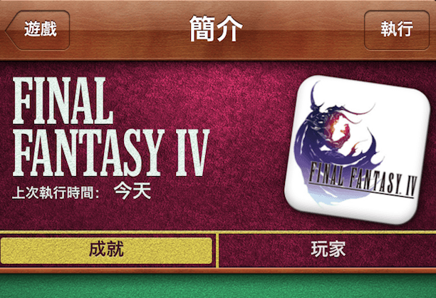 Game Center 因為是 iOS 遊戲獨有的一項系統 ( 或說平台?),是 Apple 為遊戲而準備的,Final Fantasy 在 iOS 上推出後,自 FF4 開始便加入了 Game Center 的成就點數,讓玩家們在遊戲進行的同時......