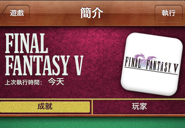 Game Center 因為是 iOS 遊戲獨有的一項系統 ( 或說平台?),是 Apple 為遊戲而準備的,Final Fantasy 在 iOS 上推出後,自 FF4 開始便加入了 Game Center 的成就點數,讓玩家們在遊戲進行的同時,除了解開遊戲中的各種要素之外......