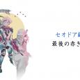 當年 FF4 在 SFC 遊戲史上寫下漂亮的一戰之後,大家對於劇情中的角色當然是念念不忘,而 SQUARE ENIX 便在 2008 年於日本的手機平台......