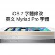Myriad Pro 字體是 Apple 用在網站文字、宣傳內容、正式文件中所使用的御用字體,除了是無襯線字型外,線條優美飽滿,非常適合用在各種環境之下的文字顯示,尤其在 Retina Display ......