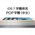 POP 的字體風格我自己是第一次嘗試,沒想到效果還不錯。其實自己之前長年使用 HiraSansGB 系列的字體之下,對其他字體做為系統中文字體比較少看得順眼的,這次因為 iOS7 的字體問題需要多做研究之下......