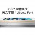本篇是英文字體 Ubuntu Font for iOS7 分享。Ubuntu 是一個免費的作業系統,使用者雖然不若 Windows、Mac 的數量多,但仍有一定的市場在,這個系統也......