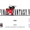 終於等到了,20 多年前的大作:Final Fantasy VI ( 最終幻想 6,以下簡稱 FF6 ) 總算在全世界玩家的引頸期盼下,於 iOS / Android 平台上架,尤其在 iOS 的 App Store......