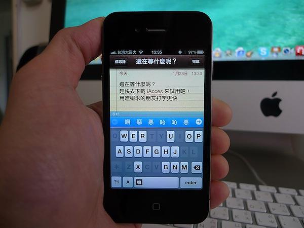 雖然昨天 iAcces for iOS8 甫上架,大家討論得很熱烈,也點出了不少問題。不過從前 Cydia 時期確實是有它的優點在,否則也不會罵歸罵還是很多人買。尤其是嘸蝦米輸入法的使用者,幾乎只有這個可以用......